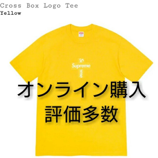 supreme Cross Box Logo Tee small 送料込(Tシャツ/カットソー(半袖/袖なし))