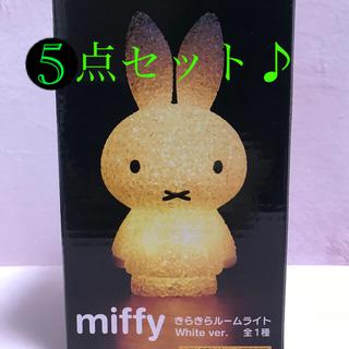 タイトー(TAITO)の【新品未開封】miffy きらきらルームライト White 6点setナムコ限定(キャラクターグッズ)