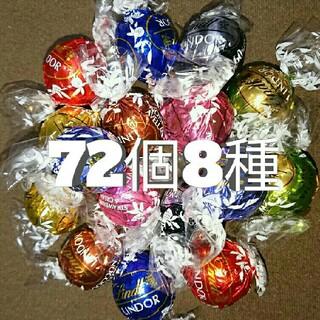 リンツ(Lindt)の72個 8種 リンツリンドールチョコレート(菓子/デザート)