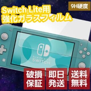 ニンテンドースイッチ(Nintendo Switch)の【Nintendo Switch Lite】任天堂 ガラス 保護 フィルム 9H(保護フィルム)