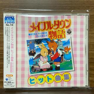 コロンビア(Columbia)の【帯付き】メイプルタウン物語 ヒット曲集 CD ANIMEX(アニメ)