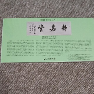 ミツビシ(三菱)の三菱商事 卓上カレンダー(カレンダー/スケジュール)
