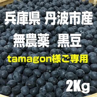 tamagon様ご専用 丹波黒豆 2kg 無農薬 兵庫県丹波市(野菜)
