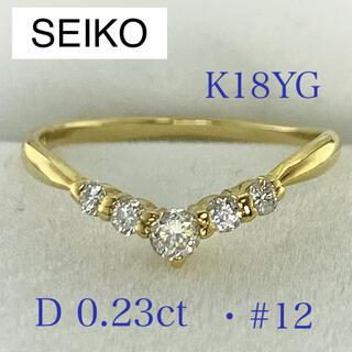 セイコー(SEIKO)のみさま様 SEIKOジュエリー☆K18YG、D0.23ct、リング、12号(リング(指輪))