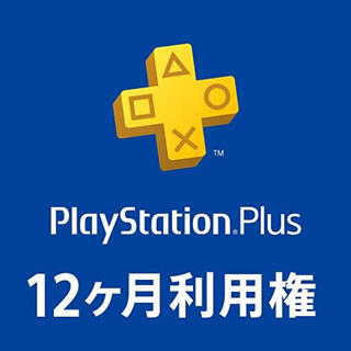 プレイステーション(PlayStation)のPlayStation Plus 12ヶ月利用権(その他)