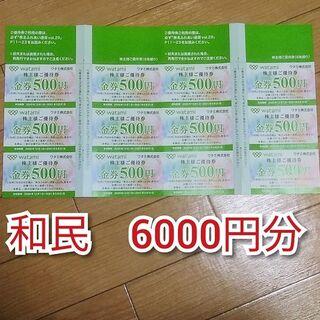 ワタミ - ワタミ 和民 株主優待券 6,000円分
