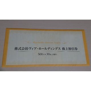 ヴィア・ホールディングス 株主割引券 500円×30枚(レストラン/食事券)