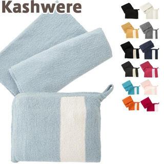 カシウエア(kashwere)のkashwere♡ポーチ付きブランケット(毛布)