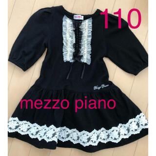 メゾピアノ(mezzo piano)のメゾピアノ ワンピース 110 ブラック レース フォーマル 黒(ワンピース)