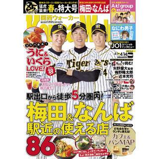 韓国ウォーカー 4/14号(ニュース/総合)