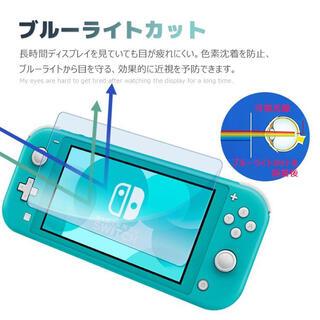 ニンテンドースイッチ(Nintendo Switch)のプレミアム ニンテンドースイッチ ライト ブルーライトカット 9h 保護シート (家庭用ゲーム機本体)