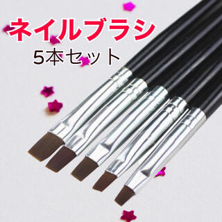 ネイルブラシ ジェルネイル 筆  5本セット アート ブラシ ネイル(ネイル用品)