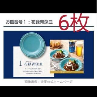 サントリー(サントリー)の金麦あいあい皿 花緑青深皿   6枚(食器)