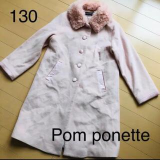 ポンポネット(pom ponette)の未使用 小さな傷あり ポンポネット  ファー付き コート 130 ピンク(コート)
