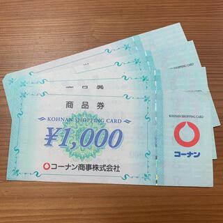 コーナン 株主優待券 10000円分 1000円×10枚(ショッピング)