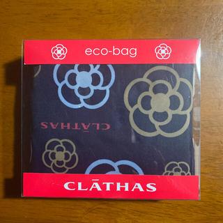 クレイサス(CLATHAS)のクレイサスのエコバッグ2種類(エコバッグ)