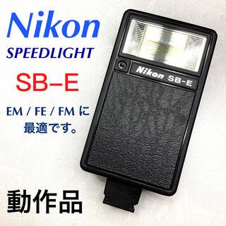 ニコン(Nikon)のニコン スピードライト SB-E 動作品(ストロボ/照明)