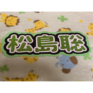 セクシー ゾーン(Sexy Zone)の文字うちわ 松島聡(うちわ)