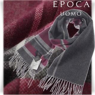 エポカ(EPOCA)のエポカ ウォモ カシミヤ100%マフラー フリンジ 大判 洗えるカシミヤ(マフラー)