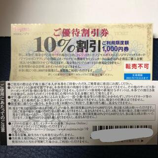 ノジマ 1000円分 10% 割引券 1枚 株主優待 ご優待 Nojima(ショッピング)