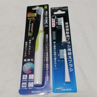 マルマン(Maruman)のプロソニック2 マルマン(電動歯ブラシ)