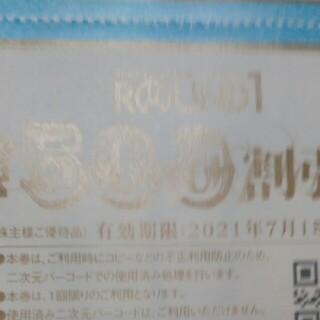 1セット ラウンドワン 株主優待券(ボウリング場)