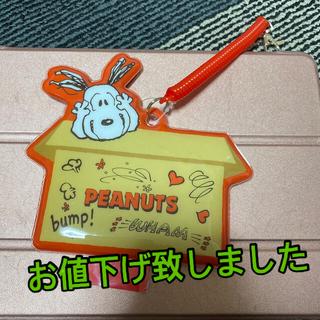 ピーナッツ(PEANUTS)のスヌーピー パスケース(パスケース/IDカードホルダー)