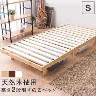 天然木すのこベッド  シングル  ナチュラル(すのこベッド)