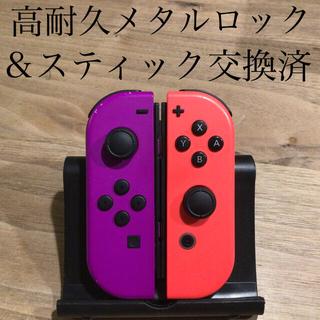 ニンテンドースイッチ(Nintendo Switch)のswitch ジョイコン Joy-Con 左右2個セット 高耐久メタルロック(その他)