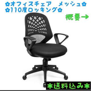 高反発⭐️オフィスチェア デスクチェア 110度ロッキング メッシュ 耐圧分散(オフィスチェア)