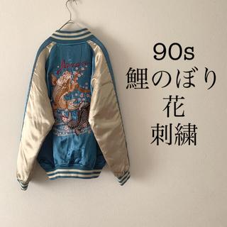 AVIREX - 90s 美品 鯉のぼり 花 刺繍 スカジャン 中綿キルティング シルエット良