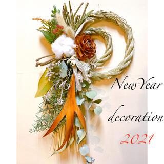 ドライフラワー ネイティブフラワー しめ縄 リース お正月飾り(ドライフラワー)
