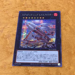 ユウギオウ(遊戯王)のスプリガンズ・シップ エクスプロウラー(シングルカード)
