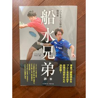船水兄弟読本 ソフトテニス界の開拓者(趣味/スポーツ/実用)