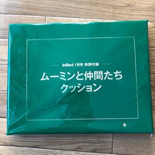 タカラジマシャ(宝島社)のInRed 1月号付録 ムーミンと仲間たちクッション(クッション)