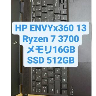 ヒューレットパッカード(HP)の「新品同様」HP envy x360 13(ノートPC)