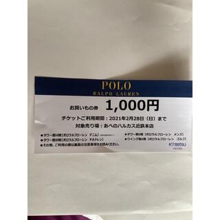 ポロラルフローレン(POLO RALPH LAUREN)のポロラルフローレン 1000円割引券 あべのハルカス近鉄本店 お買い物券(ショッピング)