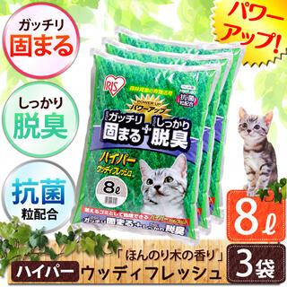 猫砂 消臭 ハイパーウッディフレッシュ 8L×3袋セット   (猫)