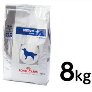 ロイヤルカナン(ROYAL CANIN)のロイヤルカナン 犬用 腎臓サポート ドライ(8kg)(ペットフード)