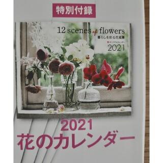 リー(Lee)の新品 雑誌 LEE 1月号 付録 通常版 2021 花のカレンダー(カレンダー/スケジュール)