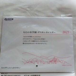 ダスキン  ねむの木学園 カレンダー(カレンダー/スケジュール)
