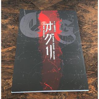 博多座スーパー歌舞伎II  オグリ  パンフレット(伝統芸能)