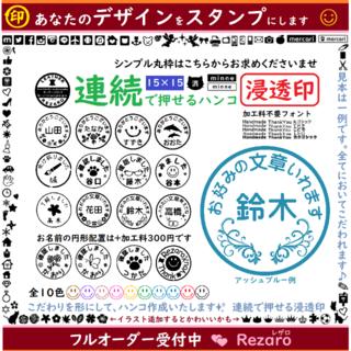 カシオ(CASIO)のフルオーダースタンプ◆15×15◆丸枠 みましたはんこ シャチハタっぽい浸透印(はんこ)