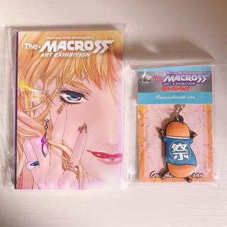 マクロス(macros)のマクロス30周年記念『ザ・マクロス原画展』グッズセット(アニメ/ゲーム)