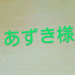 あずき様(パック/フェイスマスク)