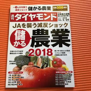 週刊 ダイヤモンド 2018年 2/24号(ビジネス/経済/投資)
