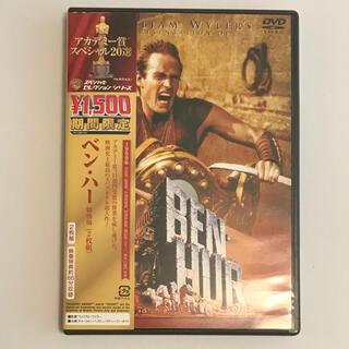 ベン・ハー 特別版 DVD(外国映画)