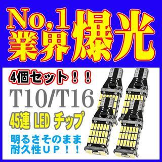 爆光 LED バックランプ 4個セット T16 T10 ポジション 超高輝度(汎用パーツ)