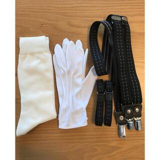 新郎セット サスペンダー グローブ アームバンド 白靴下(サスペンダー)