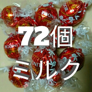 リンツ(Lindt)の72個 リンツリンドールチョコレート ミルク(菓子/デザート)